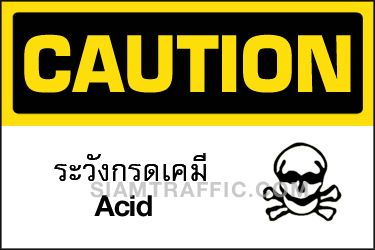 Safety Sign A33 size 30 x 45 cm. Caution : Acid
