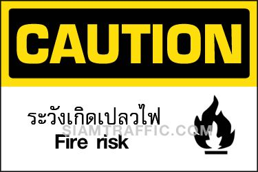 Safety Sign A34 size 30 x 45 cm. Caution : Fire risk