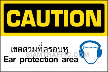 Safety Sign A35 size 30 x 45 cm. Caution : Ear protection area
