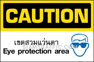 Safety Sign A36 size 30 x 45 cm. Caution : Eye protection area