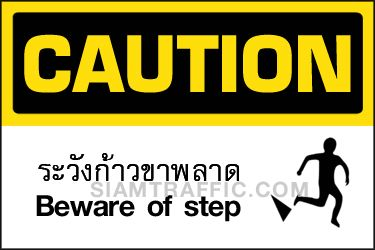 Safety Sign A38 size 30 x 45 cm. Caution : Beware of step