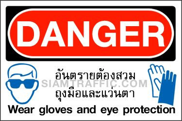 Safety Sign A04 size 30 x 45 cm. Danger : Wear gloves and eye protection