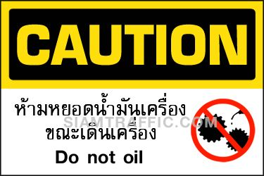 Safety Sign A40 size 30 x 45 cm. Caution : Do not oil