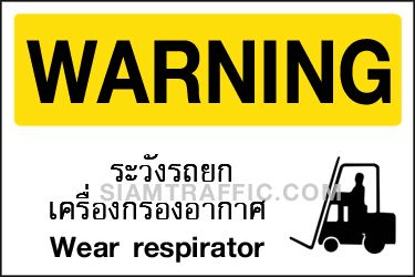 Safety Sign A43 size 30 x 45 cm. Warning : Beware fork lift