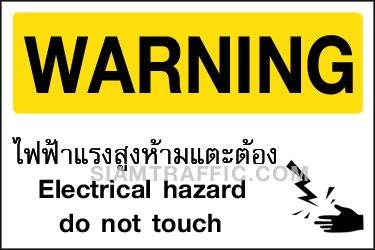 Safety Sign A44 size 30 x 45 cm. Warning : Electrical hazard do not touch