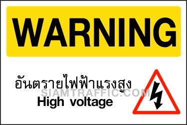 Safety Sign A45 size 30 x 45 cm. Warning : High voltage