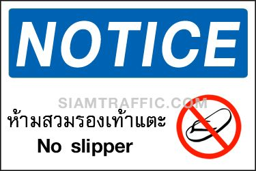 Safety Sign A46 size 30 x 45 cm. Notice : No slipper