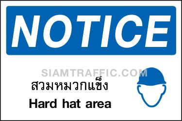 Safety Sign A48 size 30 x 45 cm. Notice : Hard hat area