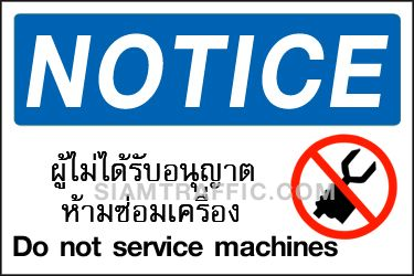 Safety Sign A49 size 30 x 45 cm. Notice : Do not service machines