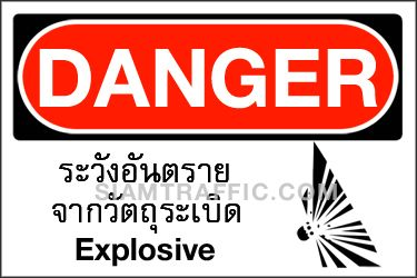 Safety Sign A05 size 30 x 45 cm. Danger : Explosive