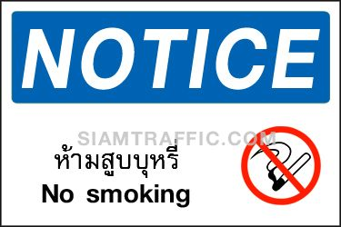 Safety Sign A52 size 30 x 45 cm. Notice : No smoking width=