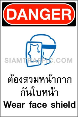 Safety Sign A57 size 30 x 45 cm. Danger : Wear face shield