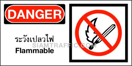 Safety Sign A63 size 30 x 60 cm. Danger : Flammable