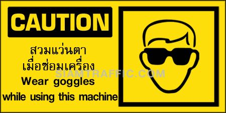 Safety Sign A64 size 30 x 60 cm. Caution : Wear goggles while using this machine