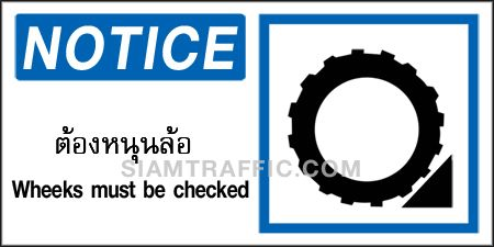 Safety Sign A67 size 30 x 60 cm. Notice : Wheels must be chocked