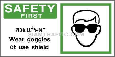 Safety Sign A69 size 30 x 60 cm. Safety first : Wear goggles or use shield
