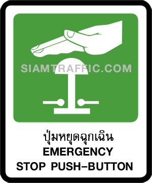 Safety sign : Emergency Stop Push-Button sign