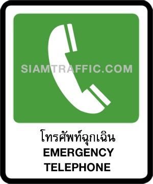 Safety sign : Emergency Telephone sign