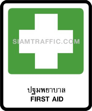 Safety sign : First Aid sign