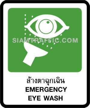 Safety sign : Emergency Eye Wash sign