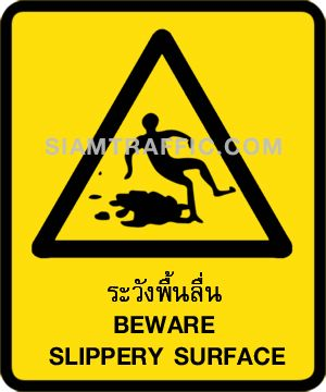 Safety sign : Beware Slippery Surface sign