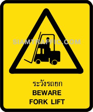 Safety sign : Beware Folk Lift sign