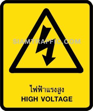 Safety sign : High Voltage sign