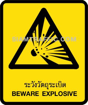 Safety sign : Beware Explosive sign