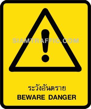 Safety sign : Beware Danger sign