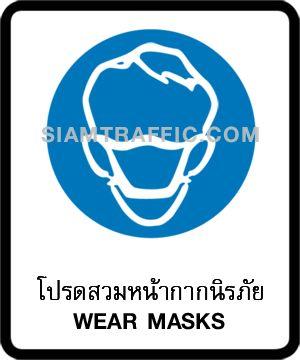Wear Masks sign