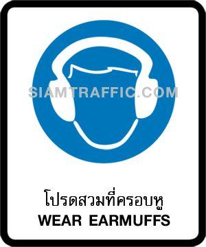 Wear Earmuffs sign