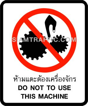 Do not to use this machine sign