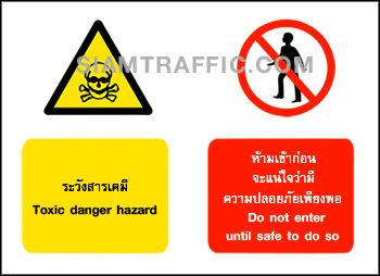 Safety Sign : Supplementary Sign Mu 01 size 40 x 55 cm. Toxic danger hazard, Do not enter until safe to do so