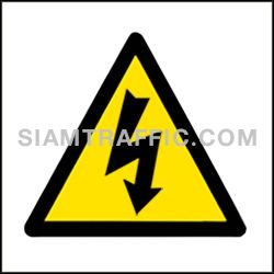 Supplementary Sign : Safety Sign Mu 11 size 30 x 30 cm.