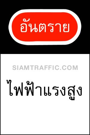Safety Sign : Supplementary Sign Mu 23 size 30 x 45 cm. Danger high voltage