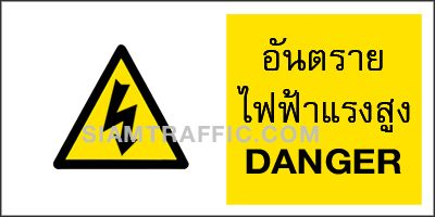 Supplementary Sign Mu 29 size 40 x 80 cm. Danger high voltage