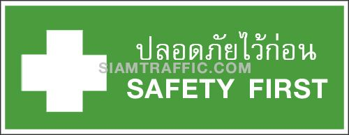 Supplementary Sign Mu 30 size 30 x 90 cm. Safety first