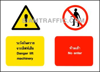 Supplementary Sign Mu 05 size 40 x 55 cm. Danger lift machinery, No enter