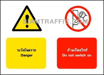 Supplementary Sign Mu 06 size 40 x 55 cm. Danger, Do not switch on