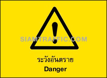 Safety Sign Mu 08 size 40 x 55 cm. Danger