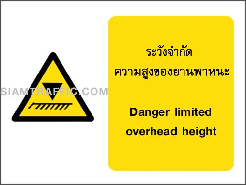 Warning Signs WA 0 size 60 x 80 cm. Danger limited overhead height
