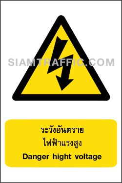 Warning Signs WA 01 size 30 x 45 cm. Danger high voltage