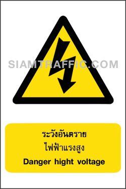 ป้ายเตือน WA 01 ขนาด 30 x 45 ซม. ระวังอันตรายไฟฟ้าแรงสูง Danger hight voltage