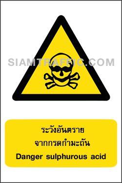 WA 10 ขนาด 30 x 45 ซม. เครื่องหมายเตือน ระวังอันตรายจากกระกำมะถัน Danger sulphurous acid