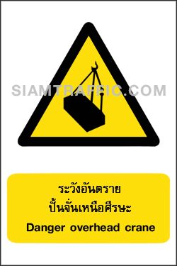 Warning Sign WA 11 size 30 x 45 cm. Danger everhead crane