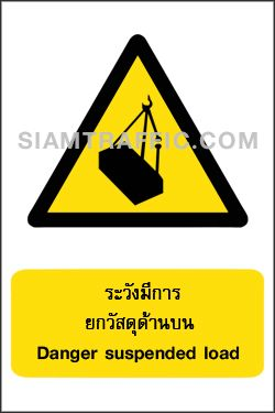 Warning Sign WA 12 size 30 x 45 cm. Danger suspended load