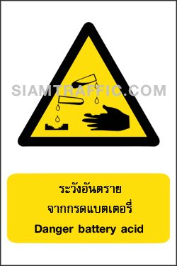 Safety Sign : Warning Sign WA 15 size 30 x 45 cm. Danger battery acid