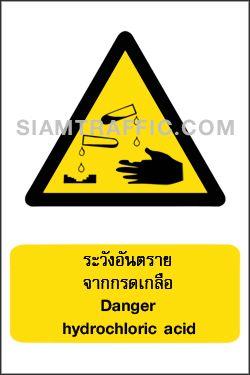 WA 16 ขนาด 30 x 45 ซม. ป้ายเตือน ระวังอันตรายจากกรดเกลือ Danger radiation risk