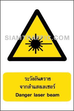ป้าย Safety WA 19 ขนาด 30 x 45 ซม. ระวังอันตรายจากลำแสงเลเซอร์ Danger laser beam