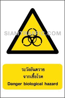 ป้าย Safety WA 20 ขนาด 30 x 45 ซม. ระวังอันตรายจากลำแสงเลเซอร์ Danger laser beam WA 20 ขนาด 30 x 45 ซม. ระวังอันตรายจากเชื้อโรค Danger biological hazard